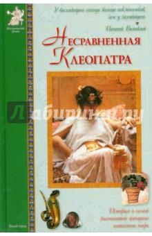 Несравненная Клеопатра. Повесть о египетской царице