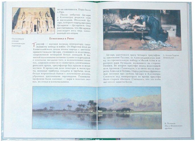 Иллюстрация 1 из 28 для Несравненная Клеопатра. Повесть о египетской царице - Елена Матвеева | Лабиринт - книги. Источник: Лабиринт