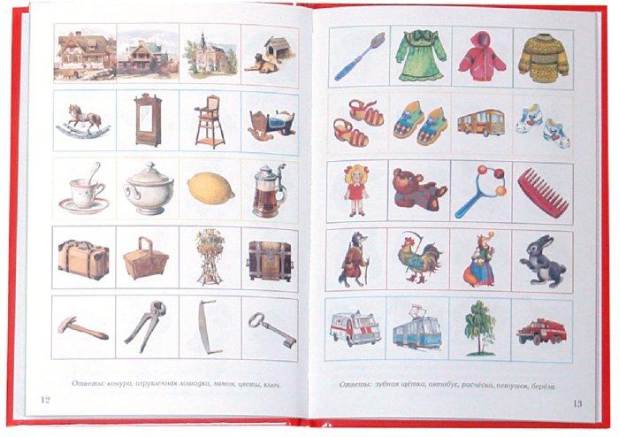 Иллюстрация 1 из 14 для Кто лишний? Логика - Наталия Астахова | Лабиринт - книги. Источник: Лабиринт
