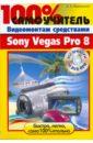 цена на Иваницкий Кирилл Видеомонтаж средствами Sony Vegas Pro 8 (+DVD)