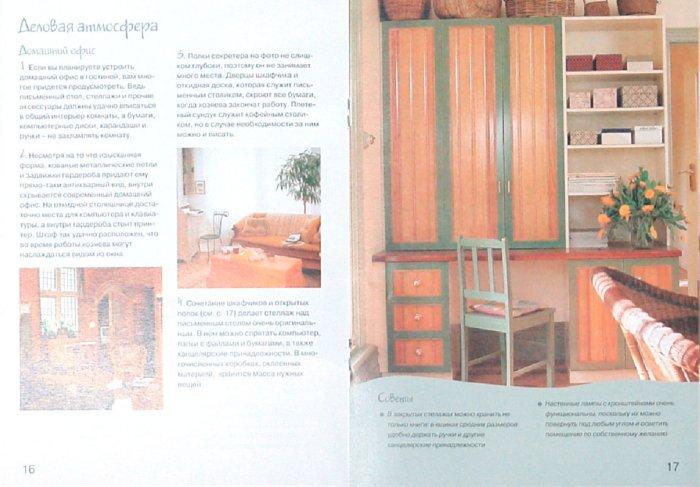 Иллюстрация 1 из 20 для Оформляем гостиную - Джессика Толливер   Лабиринт - книги. Источник: Лабиринт