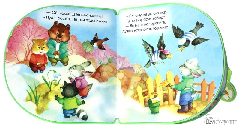 Иллюстрация 1 из 26 для С вырубкой, с застежкой. Весна - Марина Дружинина | Лабиринт - книги. Источник: Лабиринт