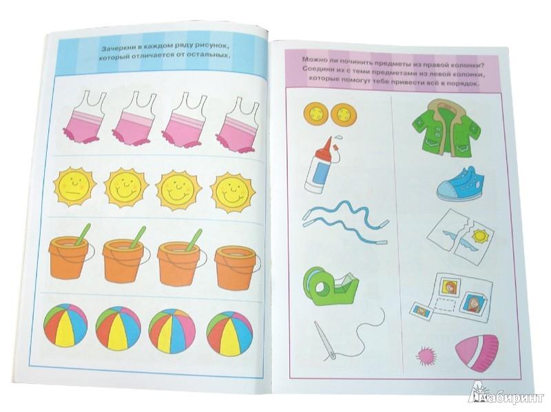 Иллюстрация 1 из 12 для Головоломки и задания. 4-5 лет | Лабиринт - книги. Источник: Лабиринт