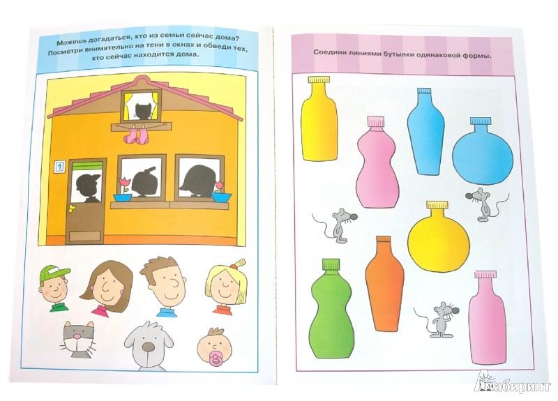 Иллюстрация 1 из 17 для Головоломки и задания. 3-4 года | Лабиринт - книги. Источник: Лабиринт