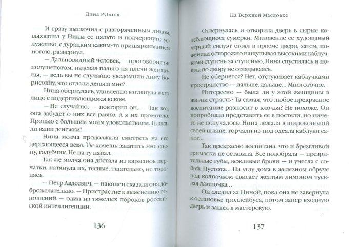 Иллюстрация 1 из 9 для На Верхней Масловке (мяг) - Дина Рубина | Лабиринт - книги. Источник: Лабиринт
