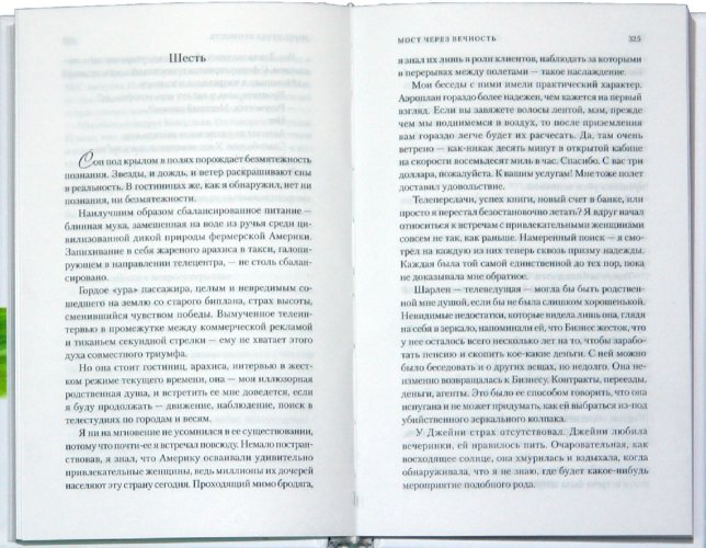Иллюстрация 1 из 8 для Единственная. Мост через вечность - Ричард Бах | Лабиринт - книги. Источник: Лабиринт