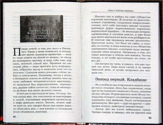 Иллюстрация 1 из 5 для Территория вампиров. Обитатели сумеречного мира - Виктор Голицын | Лабиринт - книги. Источник: Лабиринт