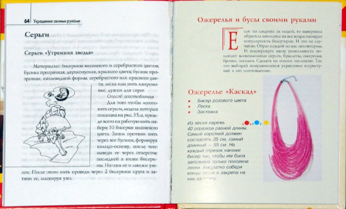 Иллюстрация 1 из 14 для Украшения своими руками - Светлана Хворостухина | Лабиринт - книги. Источник: Лабиринт