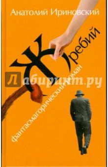 Жребий: Фантасмагорический роман палатка bergen sport 2х местная uno 2 вишнёвый чёрный uno 2 вишнёвый чёрный