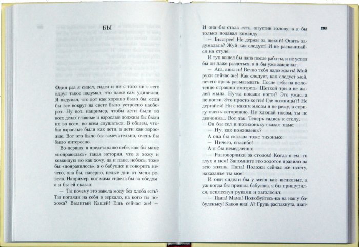 Иллюстрация 1 из 15 для Все о Дениске и его секретах - Виктор Драгунский | Лабиринт - книги. Источник: Лабиринт