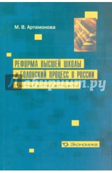 Реформа высшей школы и Болонский процесс в России (частный взгляд методиста)