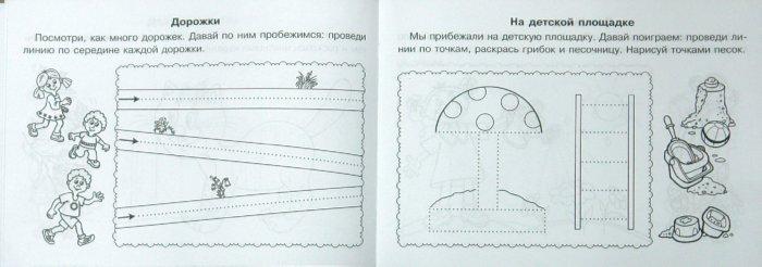 Иллюстрация 1 из 16 для Развиваем мелкую моторику для детей 3-4 лет - Ольга Сахарова | Лабиринт - книги. Источник: Лабиринт