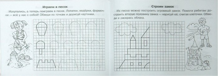 Иллюстрация 1 из 6 для Развиваем мелкую моторику для детей 5-6 лет - Ольга Сахарова   Лабиринт - книги. Источник: Лабиринт