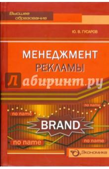 Менеджмент рекламы. Учебное пособие