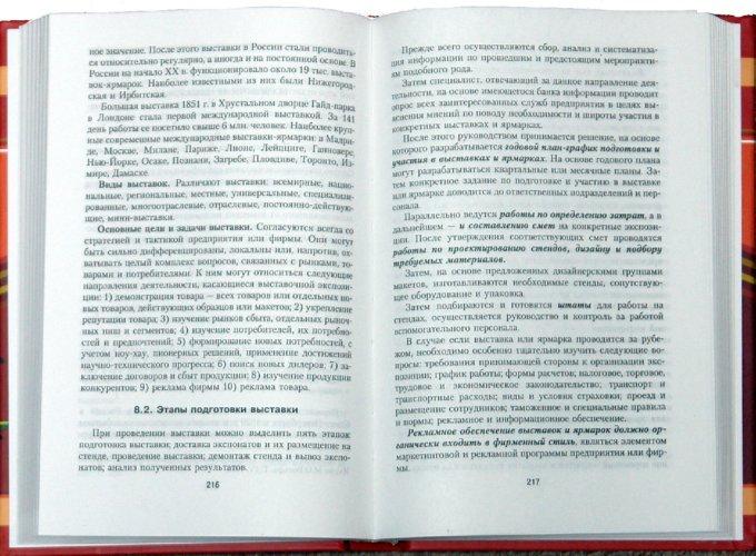 Иллюстрация 1 из 16 для Менеджмент рекламы. Учебное пособие - Юрий Гусаров   Лабиринт - книги. Источник: Лабиринт