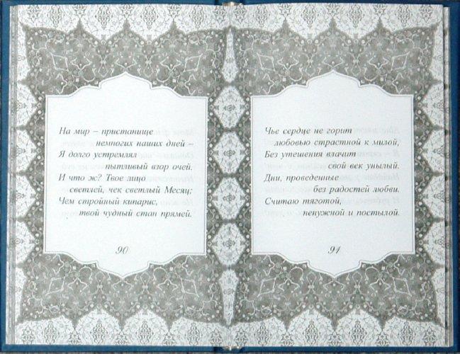 Иллюстрация 1 из 9 для Рубаи - Омар Хайям | Лабиринт - книги. Источник: Лабиринт
