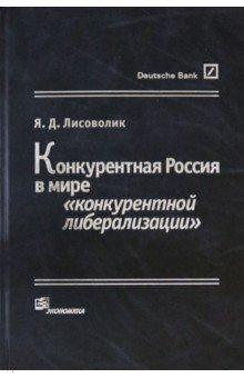 """Конкурентная Россия в мире """"конкурентной либерализации"""""""