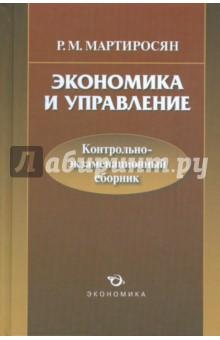 Экономика и управление: контрольно-экзаменационный сборник теневая экономика