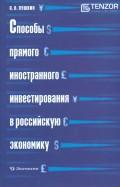 Способы прямого иностранного инвестирования в российскую экономику