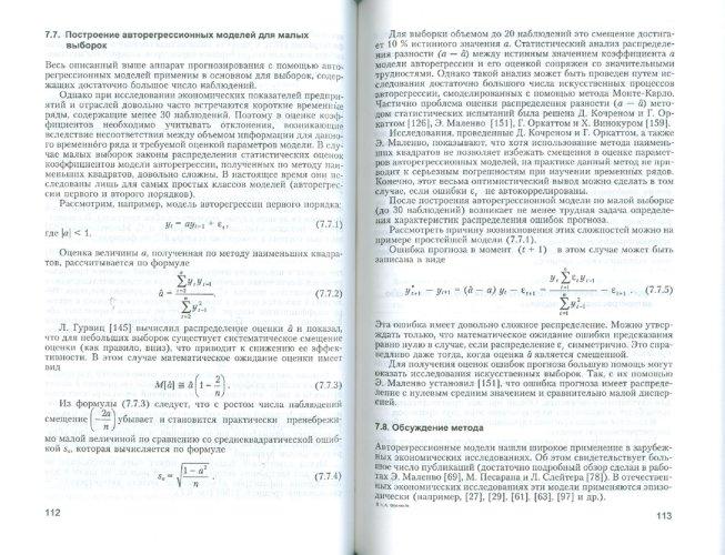 Иллюстрация 1 из 8 для Прогнозирование производительности труда. Методы и модели - Александр Френкель | Лабиринт - книги. Источник: Лабиринт