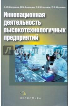Инновационная деятельность высокотехнологичных предприятий