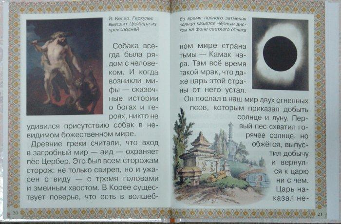Иллюстрация 1 из 41 для Повседневная жизнь Китая в эпоху Мин - Владимир Малявин | Лабиринт - книги. Источник: Лабиринт