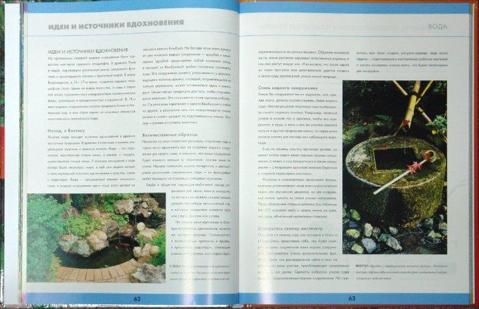 Иллюстрация 1 из 28 для Садовый участок. Планировка. Обустройство. Дизайн - Пенни Свифт | Лабиринт - книги. Источник: Лабиринт