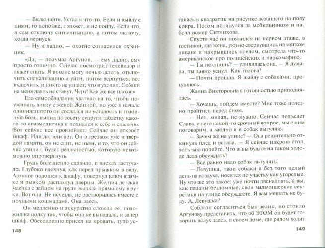 Иллюстрация 1 из 8 для Пружина для мышеловки. Роман в 2-х томах. Том 1 (мяг) - Александра Маринина | Лабиринт - книги. Источник: Лабиринт