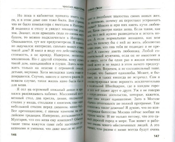 Иллюстрация 1 из 6 для Только свои (мяг) - Чингиз Абдуллаев   Лабиринт - книги. Источник: Лабиринт