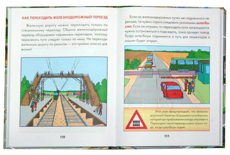 Иллюстрация 1 из 19 для Азбука маленького пешехода - Галина Шалаева | Лабиринт - книги. Источник: Лабиринт