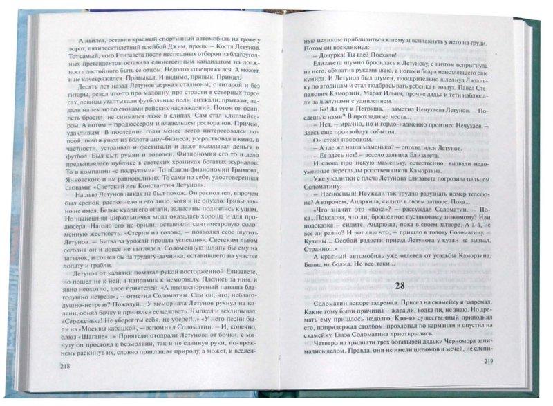 Иллюстрация 1 из 8 для Камергерский переулок - Владимир Орлов   Лабиринт - книги. Источник: Лабиринт