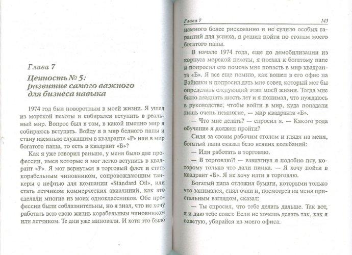 Иллюстрация 1 из 14 для Школа бизнеса (покет) - Кийосаки, Лектер   Лабиринт - книги. Источник: Лабиринт