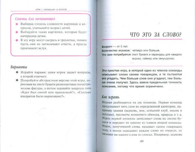 Иллюстрация 1 из 4 для Игры с карандашом и бумагой - Кемп, Уолтерс | Лабиринт - книги. Источник: Лабиринт