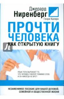 Прочти человека как открытую книгу