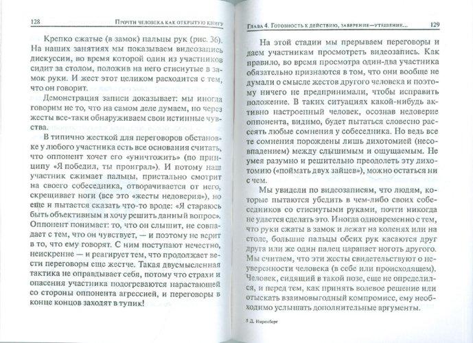 Иллюстрация 1 из 8 для Прочти человека как открытую книгу - Ниренберг, Калеро | Лабиринт - книги. Источник: Лабиринт