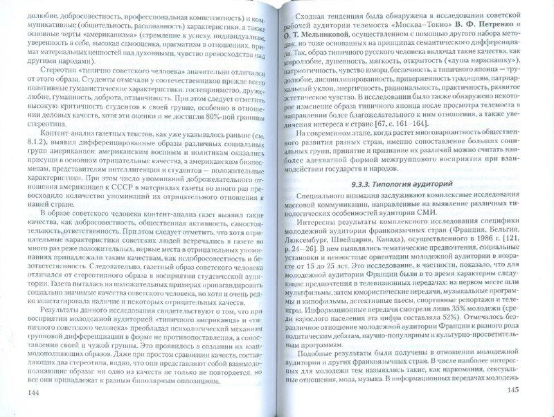 Иллюстрация 1 из 13 для Социальная психология массовой коммуникации - Нина Богомолова | Лабиринт - книги. Источник: Лабиринт
