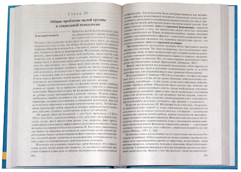 Иллюстрация 1 из 12 для Социальная психология - Галина Андреева | Лабиринт - книги. Источник: Лабиринт