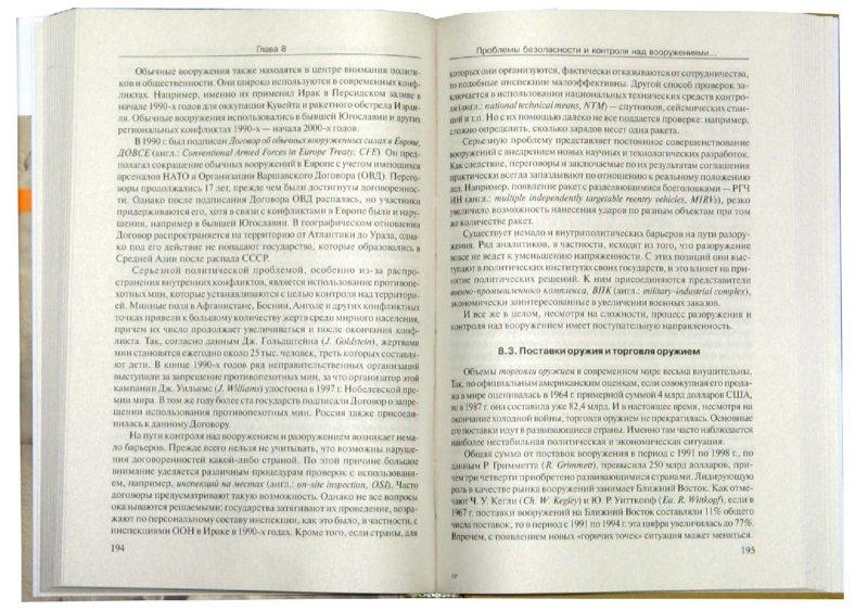 Иллюстрация 1 из 16 для Мировая политика. 2-е издание испр. и доп. - Марина Лебедева | Лабиринт - книги. Источник: Лабиринт