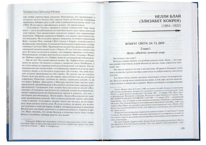 Иллюстрация 1 из 3 для История зарубежной журналистики. 1800-1945 - Григорий Прутцков   Лабиринт - книги. Источник: Лабиринт