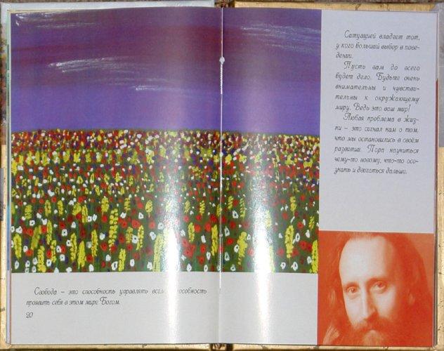 Иллюстрация 1 из 2 для Исцеляющие мысли - Валерий Синельников   Лабиринт - книги. Источник: Лабиринт
