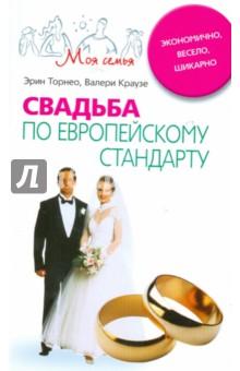 Свадьба по европейскому стандарту от Лабиринт
