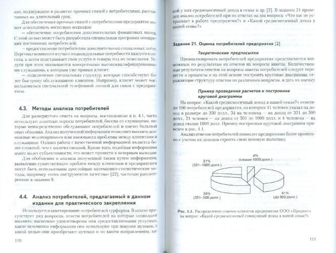Иллюстрация 1 из 5 для Стратегический менеджмент в туризме - Леонид Баумгартен | Лабиринт - книги. Источник: Лабиринт