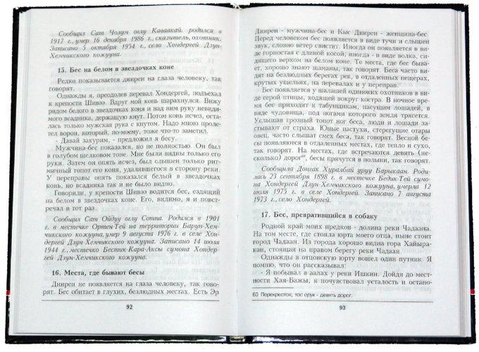 Иллюстрация 1 из 14 для Дыхание черного неба. Мифологическое наследие тувинского шаманства - М.Б. Кенин-Лопсан | Лабиринт - книги. Источник: Лабиринт