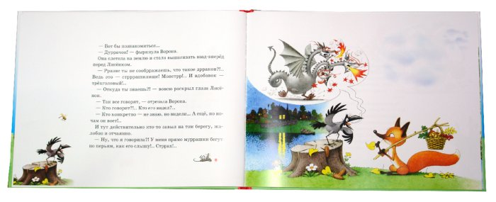 Иллюстрация 1 из 32 для Дракон на цепи - Игорь Фарбаржевич | Лабиринт - книги. Источник: Лабиринт