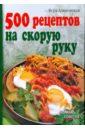 500 рецептов на скорую руку, Алямовская Вера Анатольевна