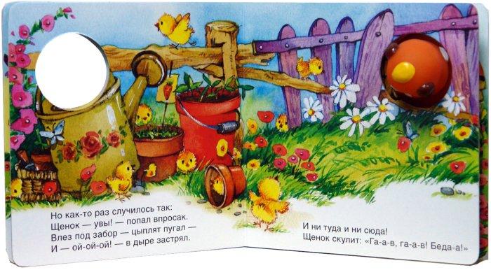 Иллюстрация 1 из 9 для Ловкие пальчики. Жил-был щенок | Лабиринт - книги. Источник: Лабиринт