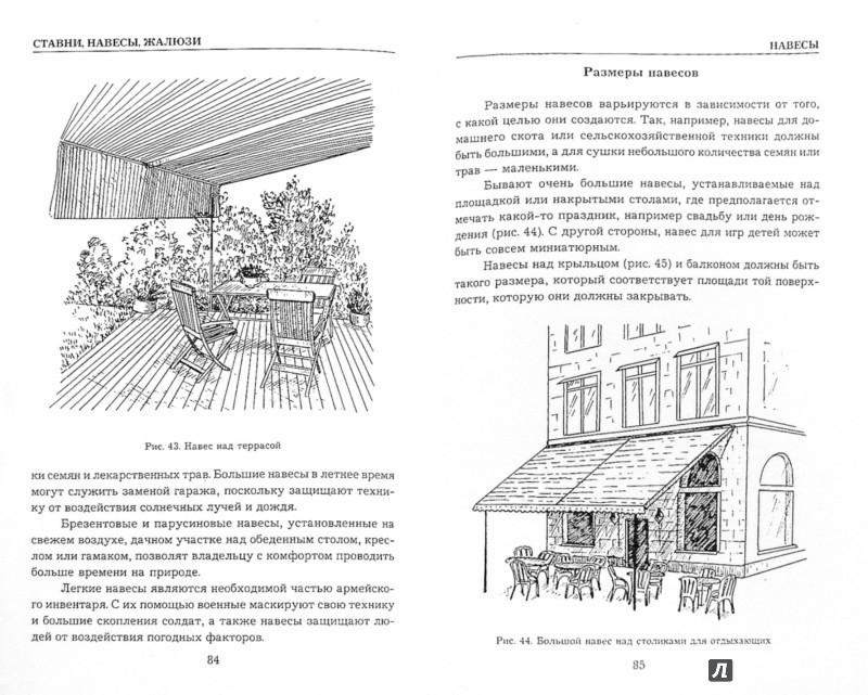 Иллюстрация 1 из 17 для Ставни, навесы, жалюзи - Марина Куропаткина | Лабиринт - книги. Источник: Лабиринт