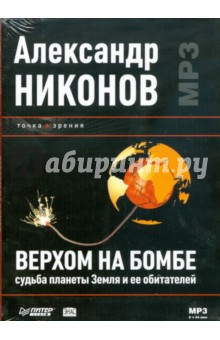 Верхом на бомбе. Судьба планеты Земля и ее обитателей (CD) от Лабиринт