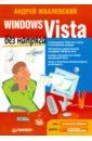 Жвалевский Андрей Валентинович Windows Vista без напряга