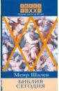 Библия сегодня, Шалев Меир